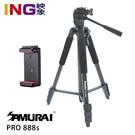 【6期0利率】SAMURAI 新武士 PRO 888s 鋁合金四節三腳架 含雲台 附手機夾 手機腳架