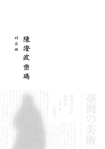陳澄波密碼