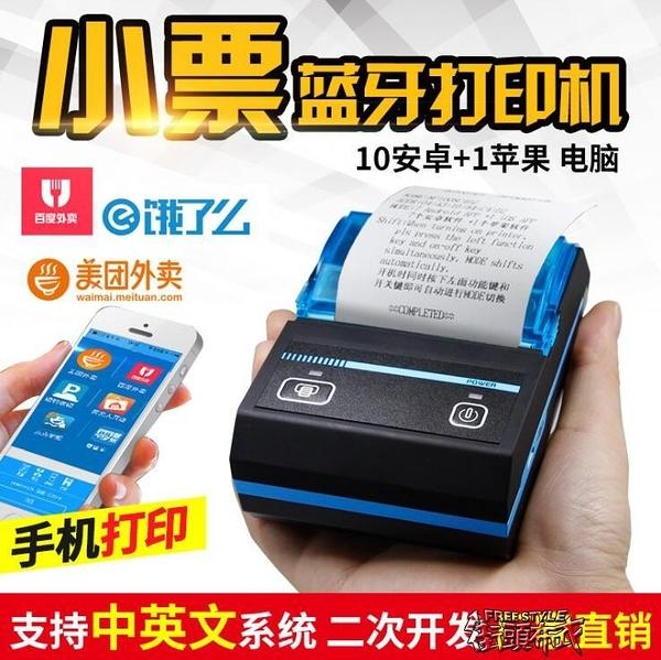 熱敏小票機便攜式藍芽外賣打印機支持百度美團餓了么 YXS 【全館免運】