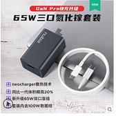 蘋果快充 努比亞65W氮化鎵充電器Gan Pro多口快充用于蘋果iPhone12適PD華為