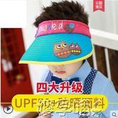 寶寶太陽帽夏季兒童防曬帽嬰兒帽子男童女童空頂潮薄款 【四月特賣】