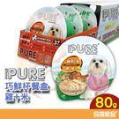 PURE巧鮮杯餐盒/雞+米/狗罐頭 80g【寶羅寵品】