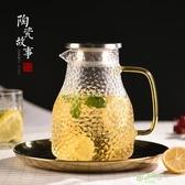 冷水壺 耐熱高溫玻璃開水杯家用防爆扎壺套裝大容量冰果汁壺涼水壺 【快速出貨】