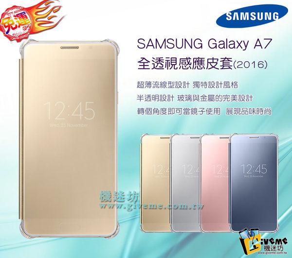 三星 SAMSUNG Galaxy A7 2016新版 Clear View 原廠全透視感應皮套 銀色 全新公司貨 側掀 掀蓋