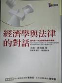 【書寶二手書T9/法律_KFI】經濟學與法律的對話_大衛.傅利曼