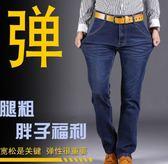 (一件免運)高腰加肥加大碼彈力黑色牛仔褲男寬鬆直筒刷毛加厚彈性胖子秋冬季