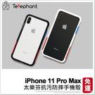 【太樂芬】iPhone 11 Pro Max 防摔 防撞 抗汙 手機殼 保護殼 邊框 透明背板 背蓋 保護套