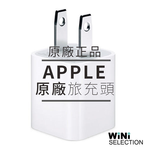 APPLE 新版原廠充電頭 A1385 5W/1A BSMI認證 iPhone X/XS/XR/XS MAX iPhone 8/iPhone 7/iPhone 6S 原廠旅充 [ WiNi ]