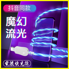 2A閃電快充線 LED發光USB充電線 蘋果安卓TypeC數據傳輸線 七彩呼吸燈電流光線 追光線 冷光線