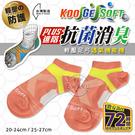 KGS 抗菌消臭 輕壓足弓 透氣機能襪 ...
