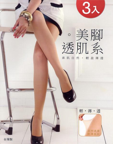 就愛購【SJ82016】薇菈美襪 VOLA 美腳。透肌系絲襪(3入)