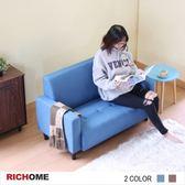 【RICHOME】激安雙人沙發-藍色