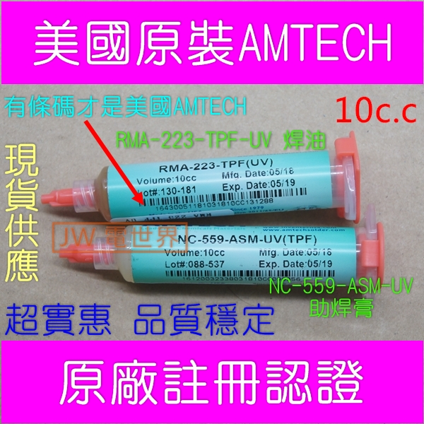AMTECH原裝NC-559-ASM-UV 免清洗量產 RMA-223-TPF(UV)助焊劑維修10g [1320]
