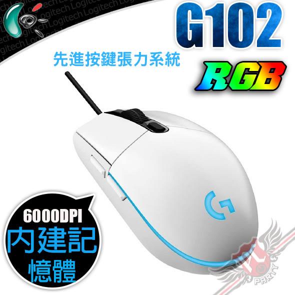[ PC PARTY ] 羅技 Logitech G102 Prodigy 有線電競滑鼠 白