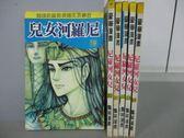 【書寶二手書T6/漫畫書_RHA】尼羅河女兒_19~24集間_共6本合售