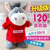 兒童電動毛絨玩具驢會唱歌跳舞說話的走路小毛驢海草豬『優尚良品』YJT