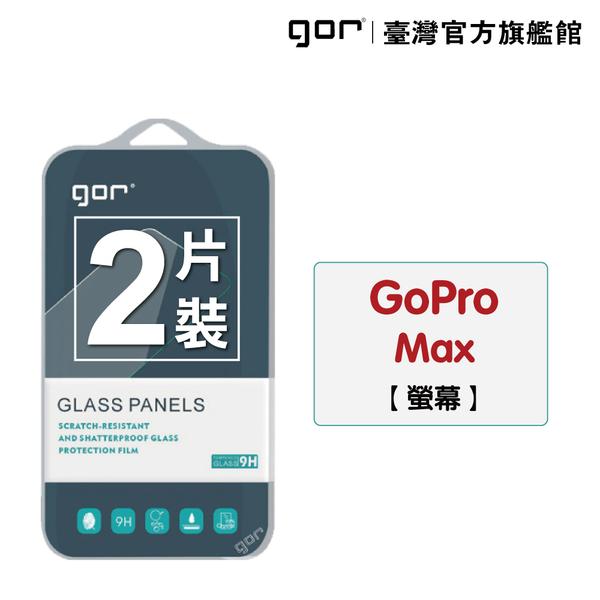 【GOR保護貼】GoPro Max 9H鋼化玻璃保護貼 max 全透明非滿版 公司貨 現貨