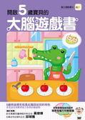書立得-開啟5歲寶寶的大腦遊戲書★啟蒙學習