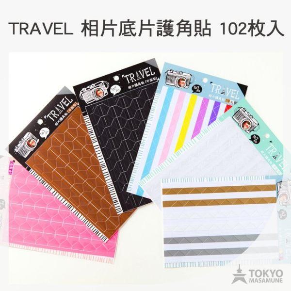 【東京正宗】旅行時光 TRAVEL 相片 護角貼 角貼 平面型 102枚 佈置 裝飾 底片 相本 手札 牆面 均適用
