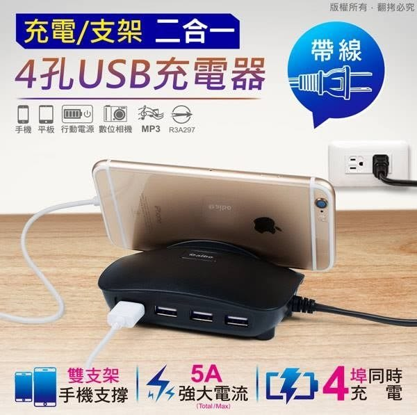 【台中平價鋪】全新 AIBO 立嵐 USB-401 充電/支架 二合一 4孔USB帶線充電器