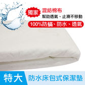 防水保潔墊 雙人特大防水透氣床包式保潔墊[鴻宇]-台灣製