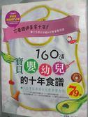 【書寶二手書T1/保健_WGY】160道寶貝嬰幼兒的十年食譜_崔冬梅, 金恩珠