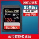 【刪除中10912】停產 SanDisk SDXC 128GB 95MB/s 記憶卡 FullHD 錄影 ~首購推薦~ 屮Z1