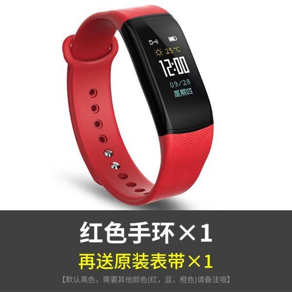 限時8折秒殺藍芽手錶彩屏運動智能手環監測血壓心率手表多功能男女士健康跑步記計步器