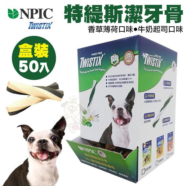 特緹斯TWISTIX雙色螺旋潔牙骨-起司牛奶 香草薄荷 家庭號盒裝 50入/盒 犬用零食『寵喵樂旗艦店』