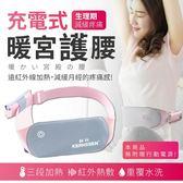 『現貨』【暖宮護腰】USB暖宮暖腰 超輕薄 三段控溫 舒適親膚 緩解經痛 腰痛 熱敷【BE427】