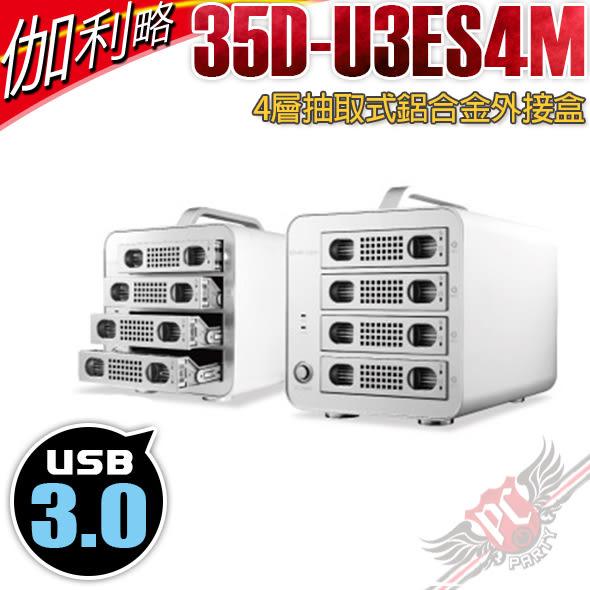 [ PC PARTY ]  伽利略 35D-U3ES4M 層抽取式鋁合金外接盒 USB3.0 4