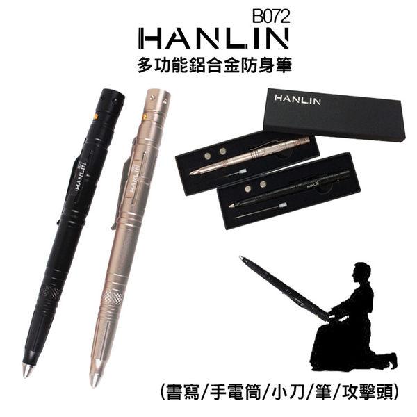 【風雅小舖】HANLIN-B072多功能鋁合金防身筆(書寫/手電筒/小刀/筆/攻擊頭)