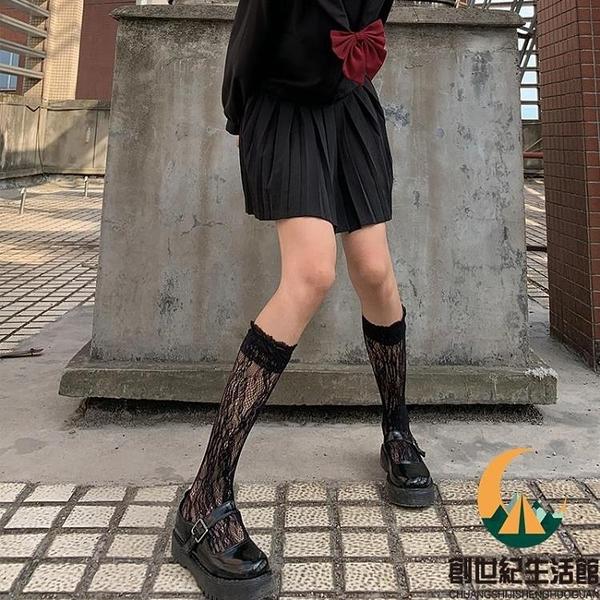買1送1 日系鏤空蕾絲小腿襪洛麗塔長襪女中筒jk襪子lolita花邊【創世紀生活館】