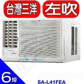 《全省含標準安裝》台灣三洋【SA-L41FEA】定頻窗型冷氣6坪左吹