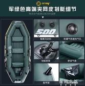 皮劃艇加厚充氣釣魚船雙人橡皮艇戶外單人充氣船3/4人沖鋒舟耐磨 歐韓流行館