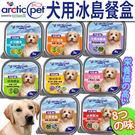 【zoo寵物商城】Arcticpet》犬...