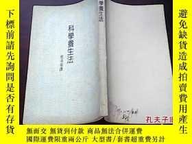 二手書博民逛書店罕見科學養生法23807 杜奇榮 出版1988