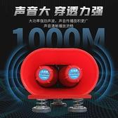 擴音器 車載高音喇叭音響叫賣地攤宣傳喇叭賣貨車頂大功率擴音器超大音量