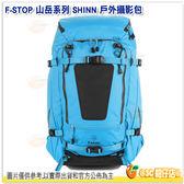 F-STOP Shinn ⼭岳系列 雙肩後背相機包 公司貨 AFSP001B 熱帶藍 戶外攝影包 電腦包 登山包 防水後背包