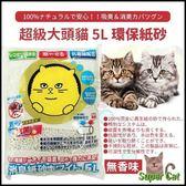 *KING WANG*日本Super Cat》超級貓環保貓砂 5L - 無香 / 環保紙砂