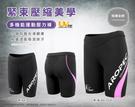 女用運動機能短褲/壓縮短褲 COMP-C-ST-02W【AROPEC】