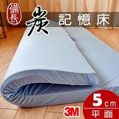 備長炭記憶床墊.平面厚度5cm.標準單人.全程臺灣製造【名流寢飾家居館】