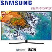 《短促特價+送壁掛架安裝》Samsung三星 65NU7400 65吋4K UHD聯網液晶電視(UA65NU7400W)