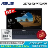 【ASUS 華碩】VivoBook X571LI-0061K10300H 十代效能型筆電 星夜黑 【贈金士頓64G羽球碟HDPKI64G021】