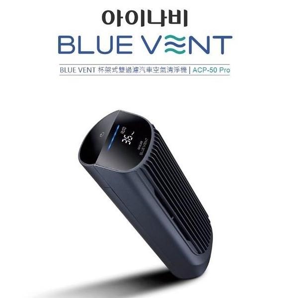 【南紡購物中心】BLUE VENT ACP-50 PRO HEPA 杯型車用空氣清淨機