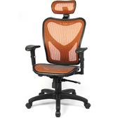 aaronation愛倫國度 - 頭枕式透氣網背頂級辦公椅/電腦椅
