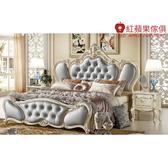 [紅蘋果傢俱] HXW 8809 法式6尺奢華雕花床 雙人床架 軟包床
