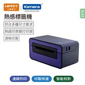 漢印-熱感標籤機-HPRT SL42 (限時加贈專用貼紙500張)