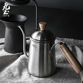 咖啡壺九土手沖壺手沖咖啡壺手沖咖啡具不銹鋼日式木柄手沖壺家用2~4人 艾家 LX