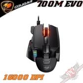 [ PC PARTY ] 美洲獅 COUGAR 700M EVO 光學滑鼠